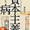 投資家必読の一冊! 奥村宏「資本主義という病」