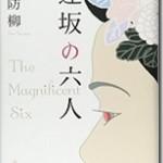 紀貫之と六歌仙の物語/周防柳「逢坂の六人」