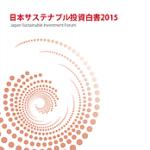 日本サステナブル投資白書を献本させてください
