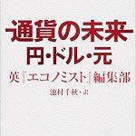 エコノミスト誌が語る「通貨の未来 円・ドル・元」