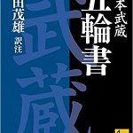 宮本武蔵「五輪書」の奥義を要約・編集