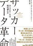 間違えだらけの日本代表「サッカー データ革命」