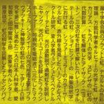 杉山久仁彦「虹の文化史」