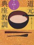 シイタケだしの歴史/道元「典座教訓」