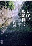坂道には神が宿る/山野勝「大江戸坂道探訪」