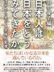 江戸から見る自意識の変遷「日本人は日本をどうみてきたか」