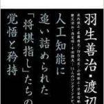 人工知能 vs 棋士/大川慎太郎「不屈の棋士」