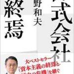 未来の株式会社は配当が現物給付?/水野和夫「株式会社の終焉」