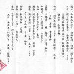 菊乃井の村田さんが語る、正しい松茸の土瓶蒸し。