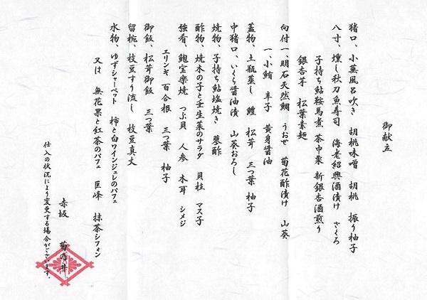 菊乃井20160929