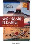 秋の味覚「きのこ」の日本文化史