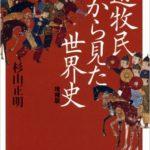 杉山正明「遊牧民から見た世界史」は歴史観が変わる一冊!