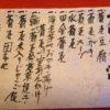 奈良で蕎麦の求道者に出会い、江戸時代の「蕎麦全書」を読む。