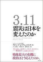 震災は日本を変えたのか