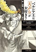 ペルシア王は「天ぷら」がお好き 味と語源でたどる食の人類史