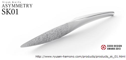 龍泉刃物のステーキナイフ